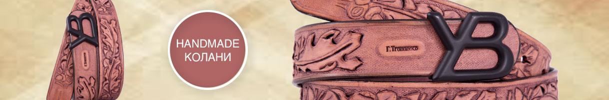 Handmade колани