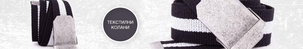 Текстилни колани